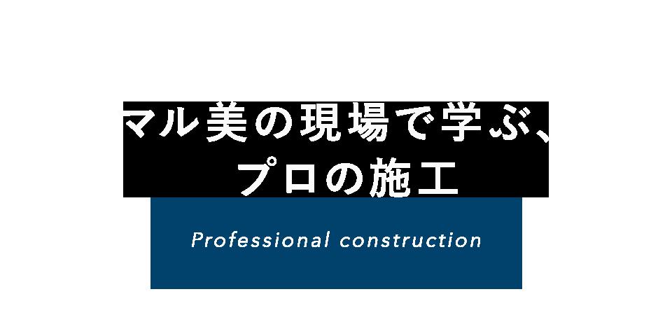 マル美の現場で学ぶ、プロの施工