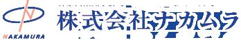 株式会社 ナカムラ