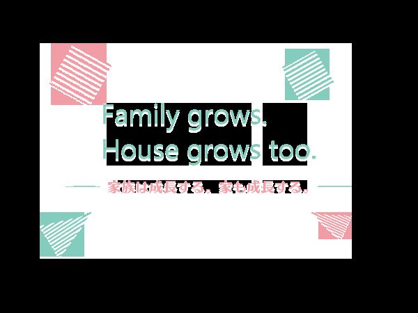 家族は成長する。家も成長する。