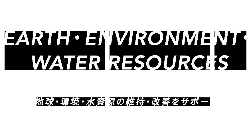 地球・環境・水資源の維持・改善をサポート