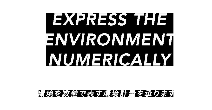 環境を数値で表す環境計量を承ります