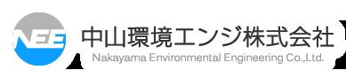 中山環境エンジ株式会社