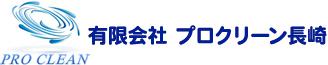 有限会社 プロクリーン長崎