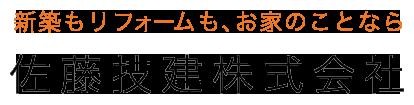 佐藤技建株式会社ロゴ