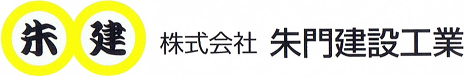 株式会社 朱門建設工業