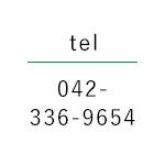 tel.042-336-9654