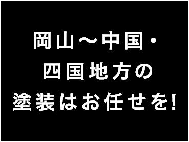 岡山~中国・四国地方の塗装はお任せを!