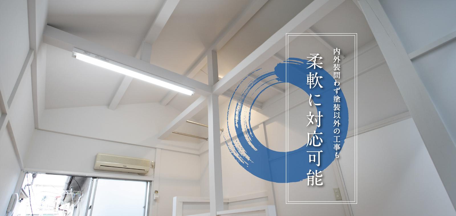 内外装問わず塗装以外の工事も柔軟に対応可能