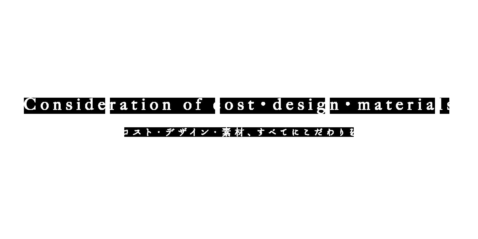 コスト・デザイン・素材、すべてにこだわりを