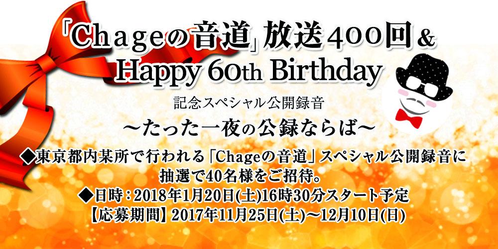 「Chageの音道」放送400回 & Happy 60th Birthday記念スペシャル公開録音~たった一夜の公録ならば~に番組リスナー40名様をご招待します!!ふるってご応募ください!