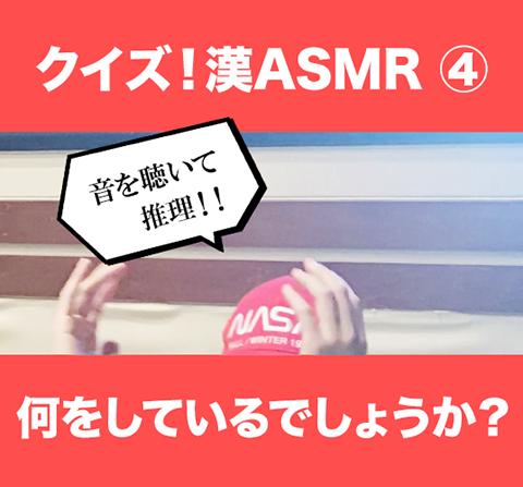 江口拓也のクイズ!漢ASMR(あすむら)最終問題