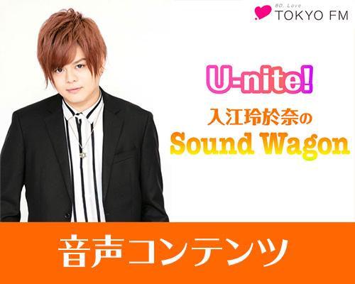 入江玲於奈の「Sound Wagon」