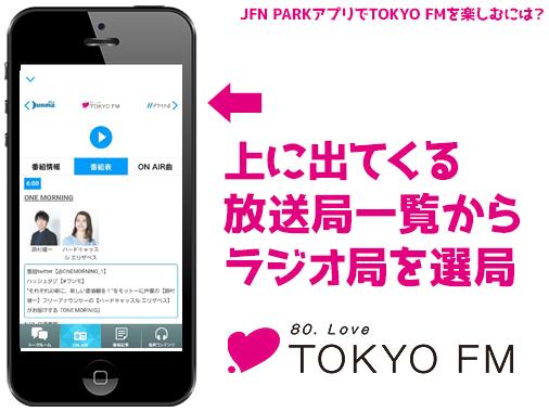 JFN PARKアプリでTOKYO FMを楽しむには?