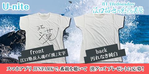 江口拓也のクイズ!漢ASMR(あすむら)漢Tシャツプレゼント