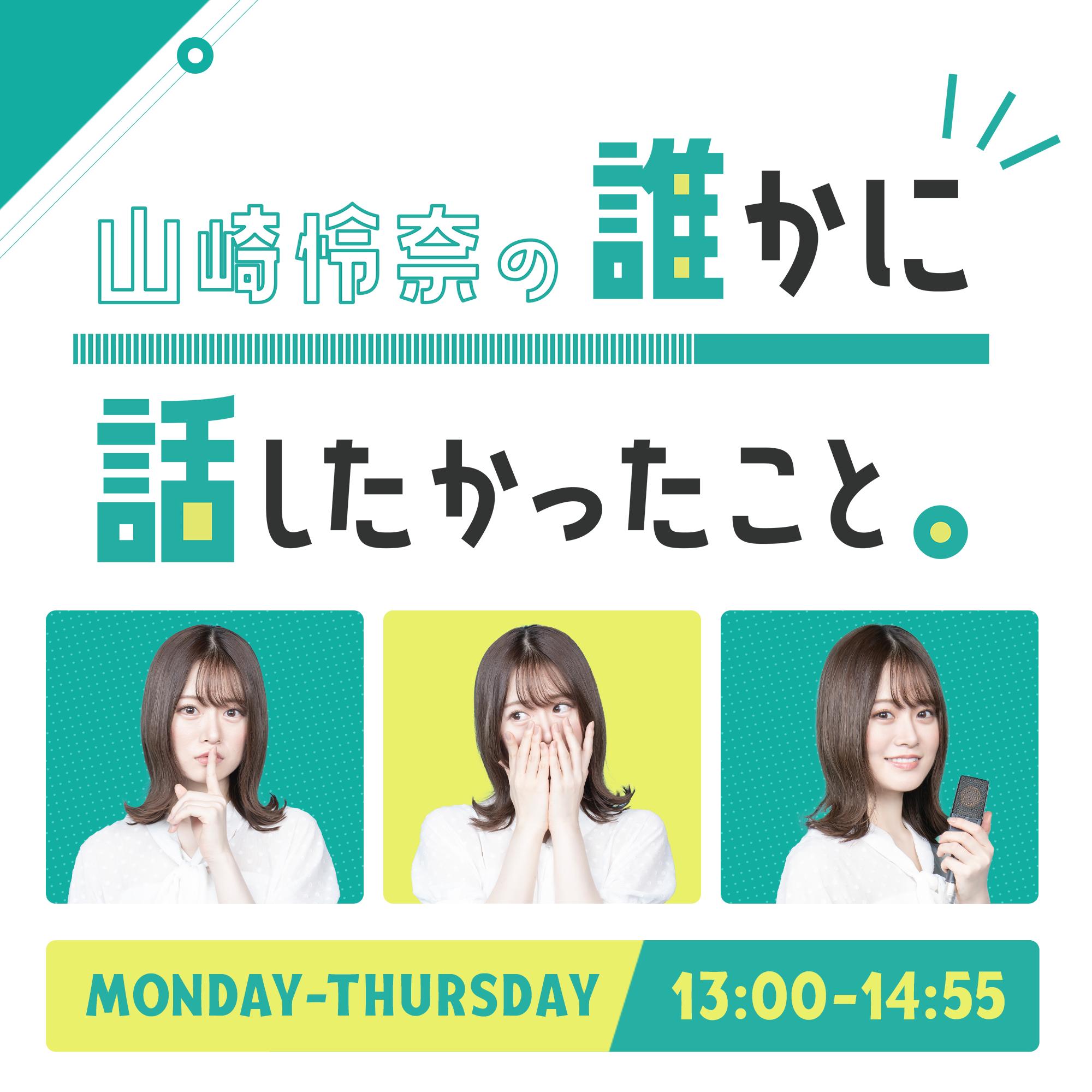 怜奈 ラジオ 山崎
