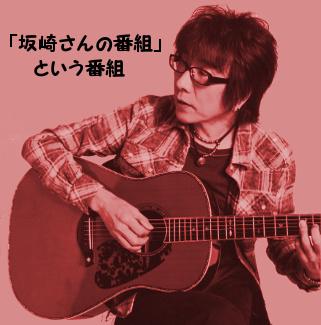 坂崎さんの番組」という番組|坂崎幸之助|AuDee(オーディー)