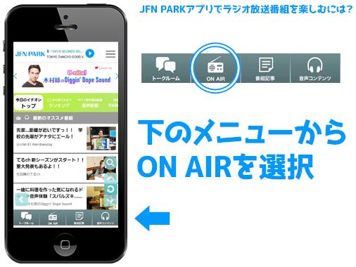 JFN PARKアプリでラジオ放送番組を楽しむには?