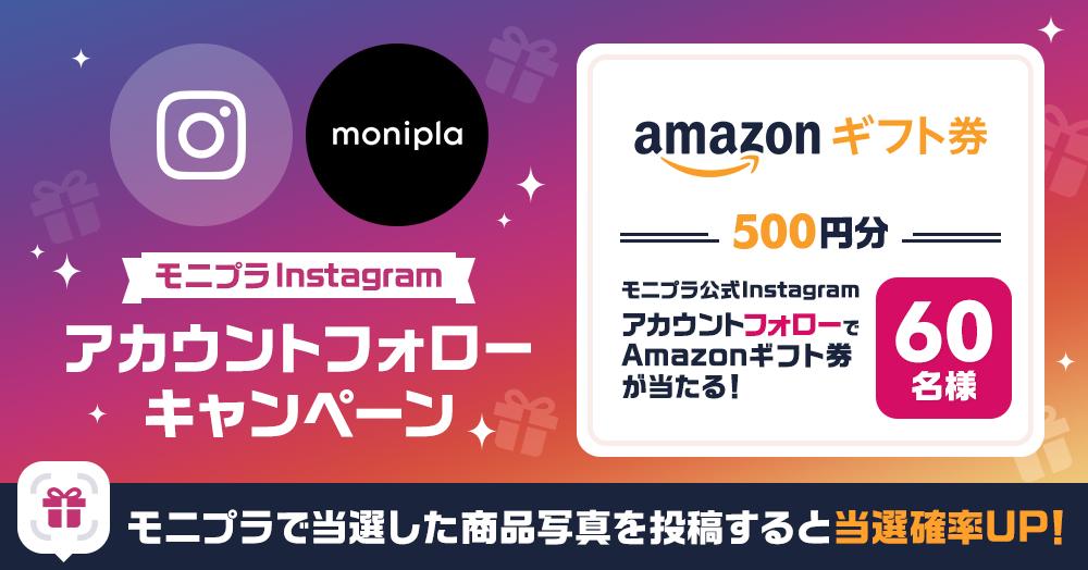 ★60名様にAmazonギフト券500円分が当たる!★モニプラInstagramアカウントフォローキャンペーン!