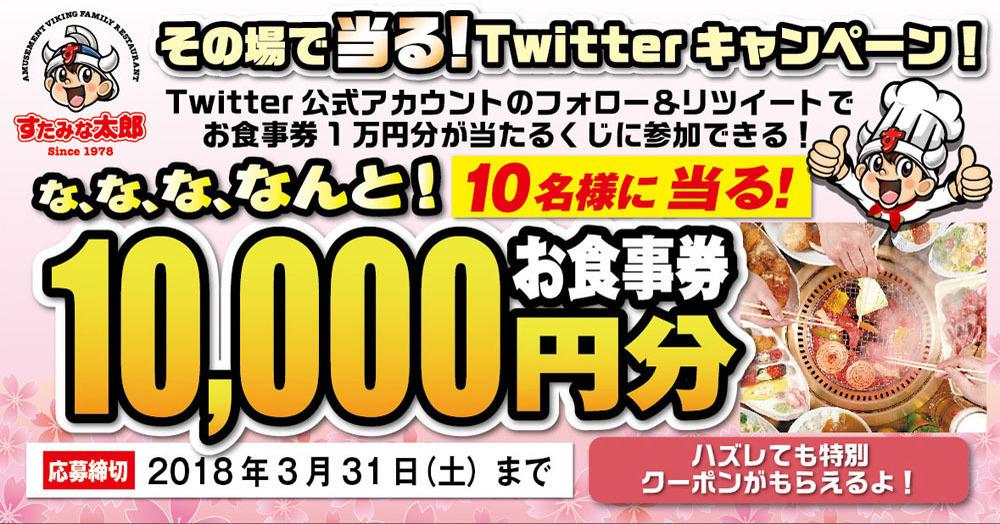 10,000円分のお食事券がその場で当る!Twitterキャンペーン!