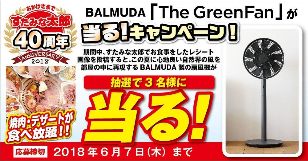 すたみな太郎40周年記念♪3名様にBALMUDA製扇風機が当たるキャンペーン!