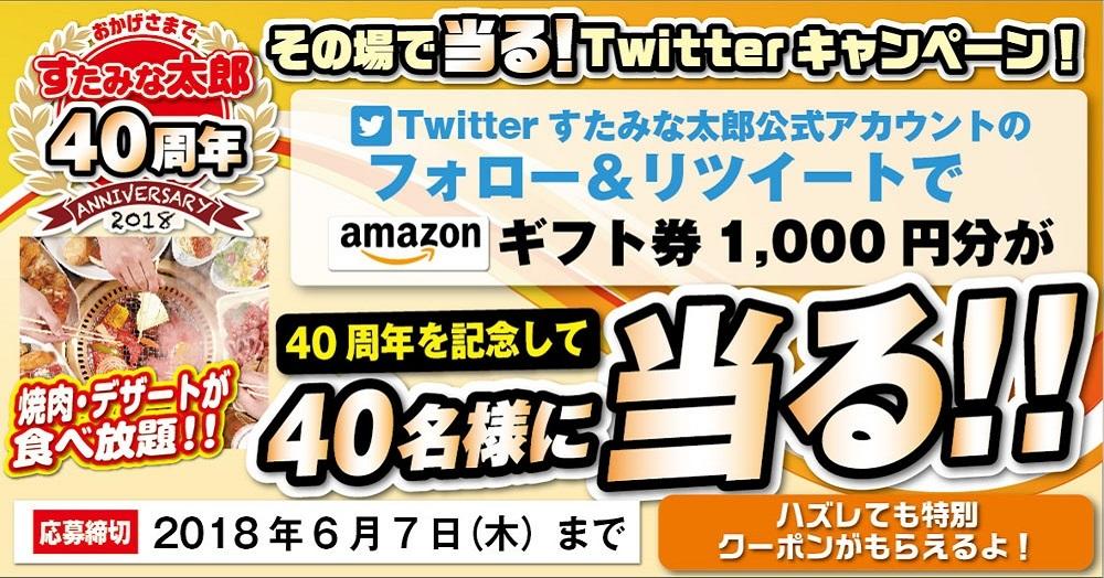 すたみな太郎40周年記念♪Amazonギフト券1,000円分がその場で当る!Twitterキャンペーン!