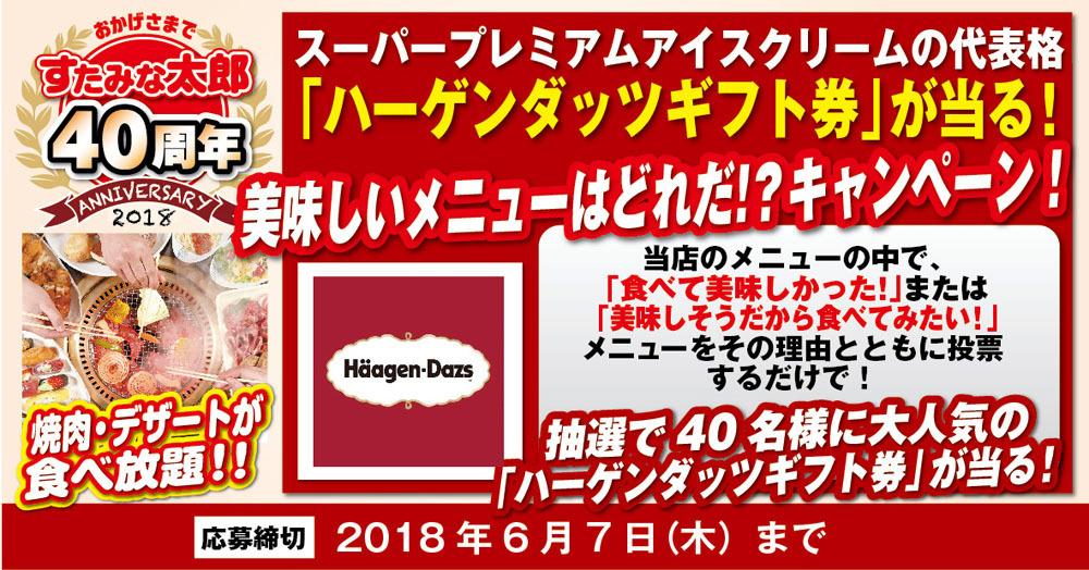 すたみな太郎40周年記念♪美味しいメニューはどれだ!?キャンペーン!抽選で40名様にハーゲンダッツギフト券をプレゼント♪