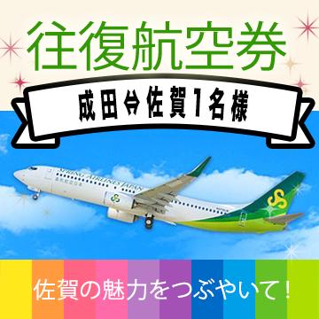 【amazonギフト券5千円】佐賀の魅力を体験してツイート!