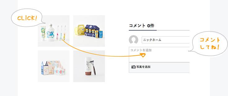 あなたの「暮らしになじむ」と感じた商品をクリックして、商品の気に入ったところや良いところをコメントしてください。
