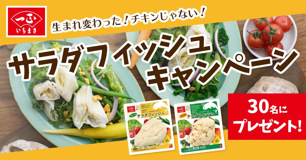 チキンじゃない!「サラダフィッシュ」をプレゼント!