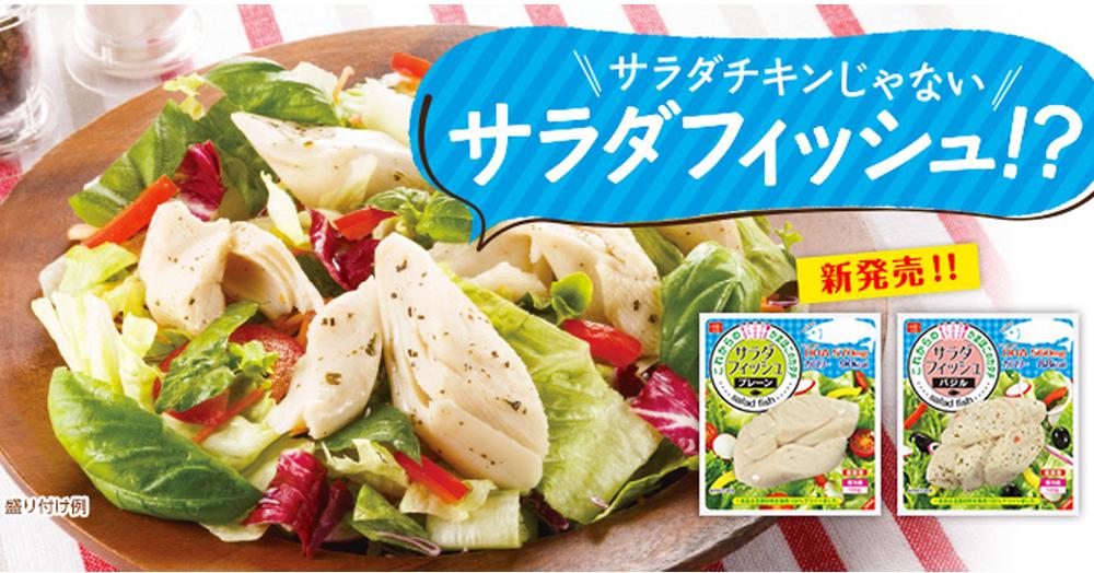 サラダチキンじゃない「サラダフィッシュ」プレゼントキャンペーン!!