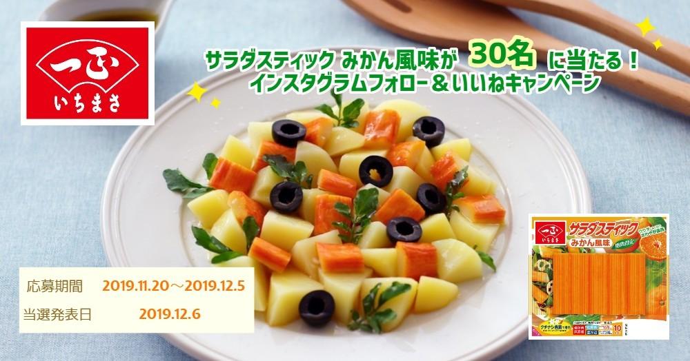 「サラダスティック みかん風味」が当たる!インスタグラムフォロー&いいねキャンペーン