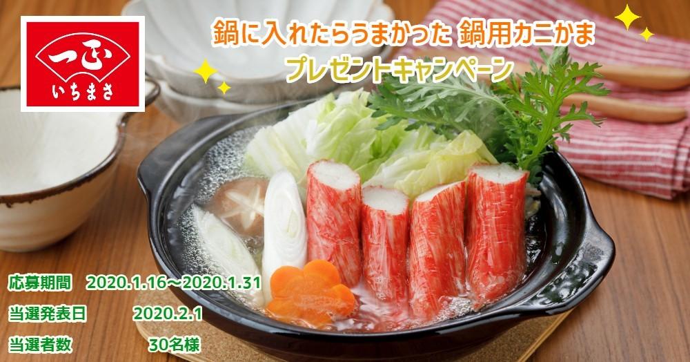 鍋がおいしい季節♪「鍋に入れたらうまかった 鍋用カニかま」をプレゼント!