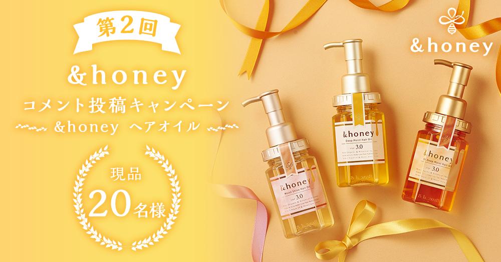 【第2回】&honey(アンドハニー)コメント投稿キャンペーン!