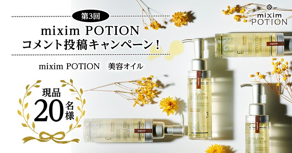 【第3回】mixim POTION(ミクシムポーション)コメント投稿キャンペーン!