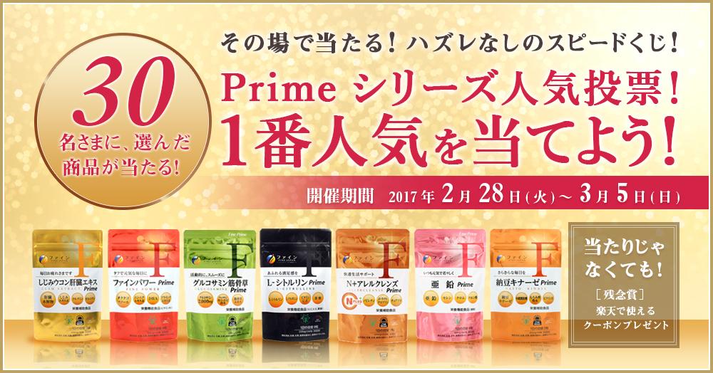 【はずれ無し!】ファインPrimeシリーズ人気投票&スピードくじキャンペーン