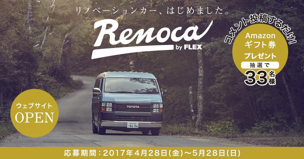 Renoca販売開始記念キャンペーン第3弾!