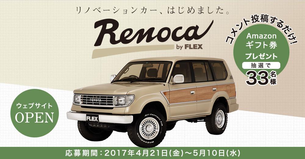 Renoca販売開始記念キャンペーン第1弾!