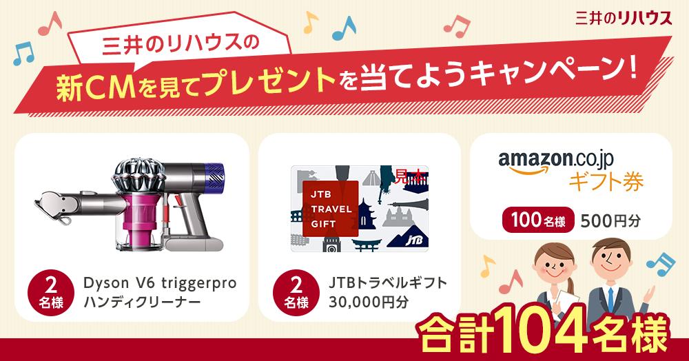 三井のリハウスの新CMを見てプレゼントを当てようキャンペーン!