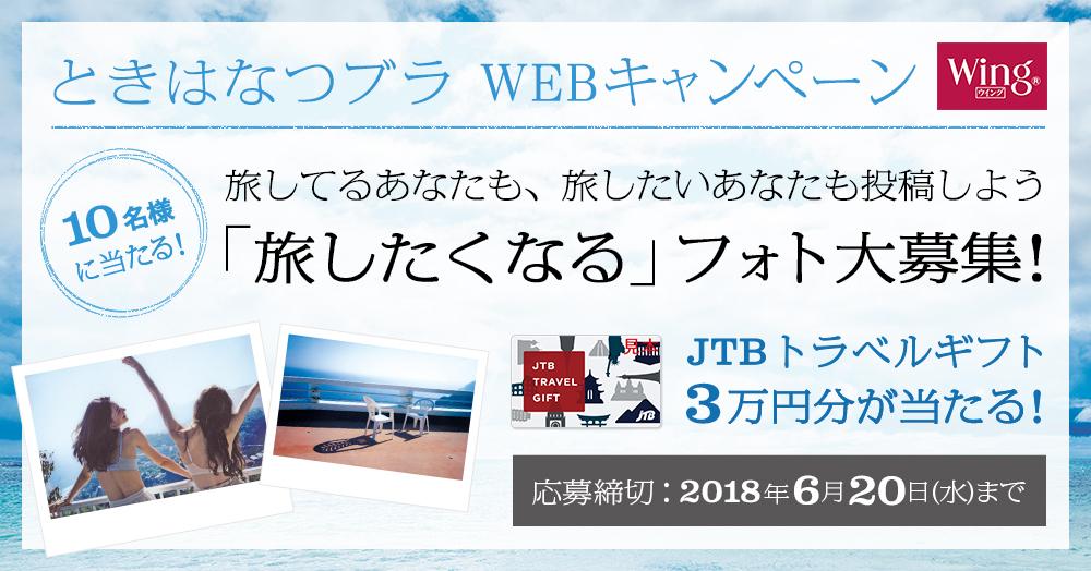 「旅したくなる」フォト投稿大募集!ウイング「ときはなつブラ」WEBキャンペーン