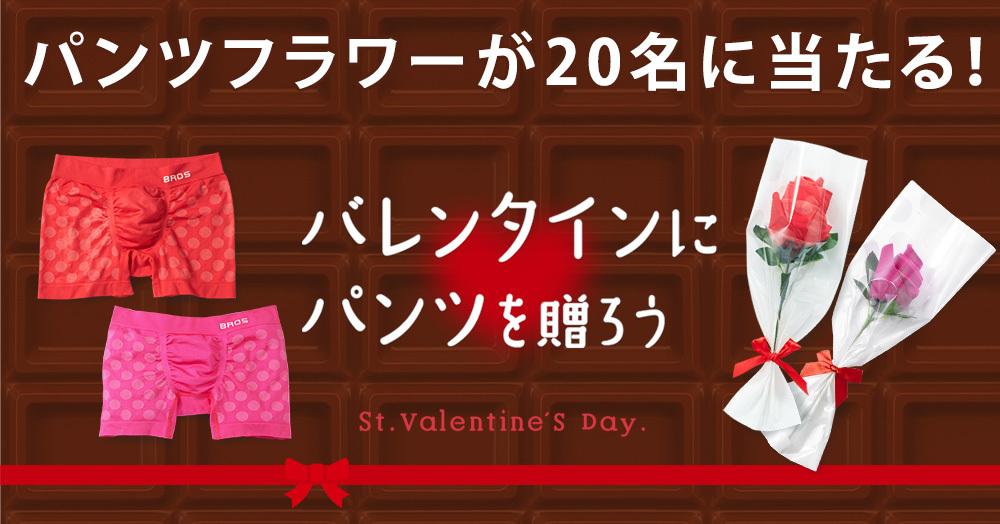 パンツフラワーが20名に当たる!バレンタイン企画♥あなたなら誰に贈る?