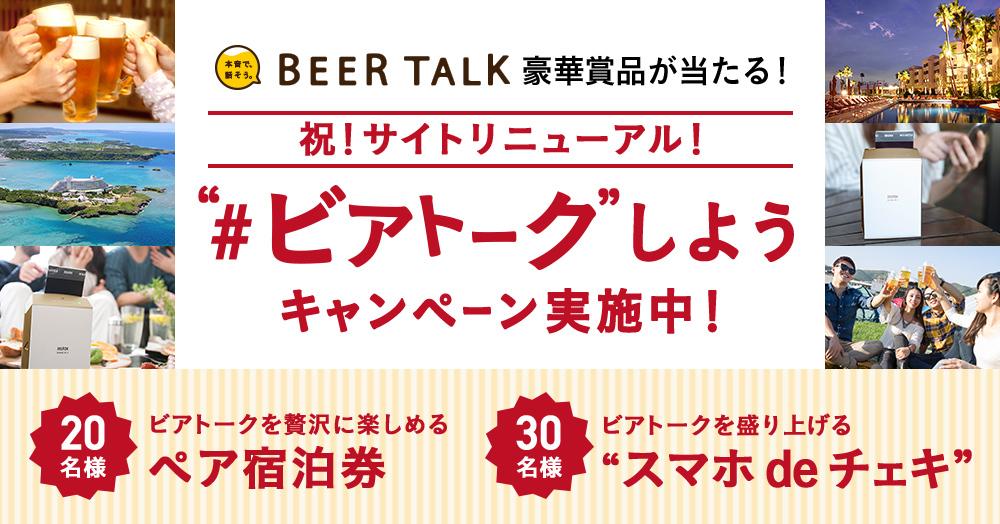 """祝!サイトリニューアル!""""#ビアトーク""""しようキャンペーン【Facebookで応募】"""