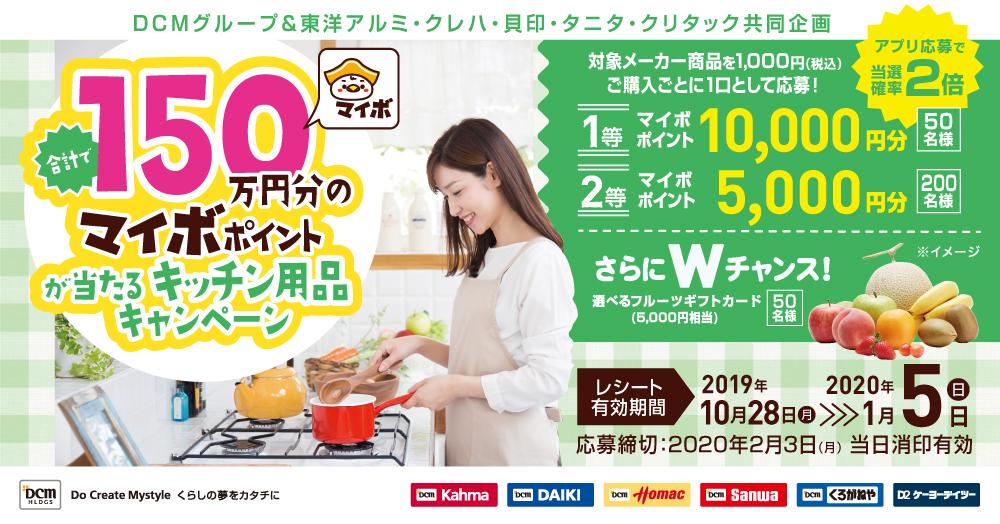 「合計150万円分のマイボポイントが当たる」キッチン用品キャンペーン