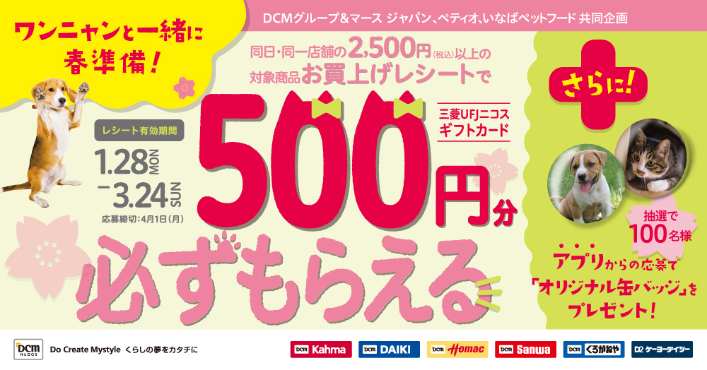 ワンニャンと一緒に春準備!「500円分必ずもらえる」キャンペーン