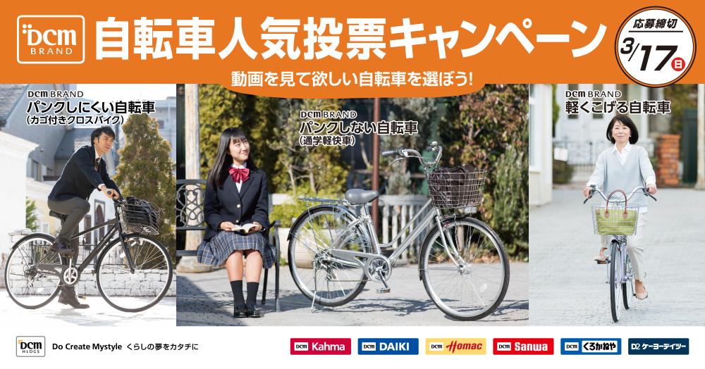 DCM BRAND 自転車人気投票 キャンペーン