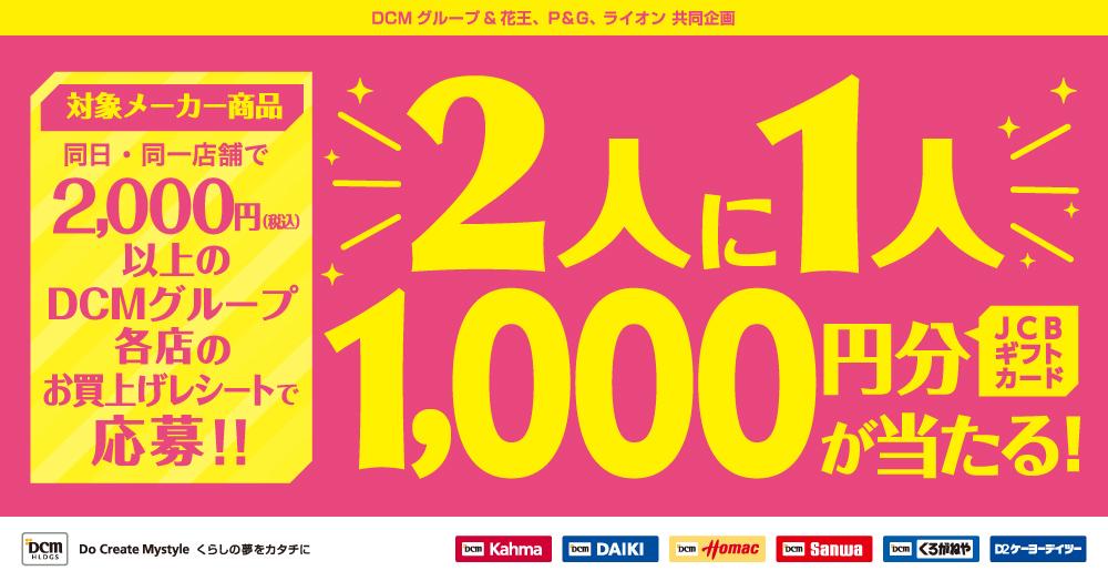 DCMグループ&花王、P&G、ライオン共同企画 『2人に1人 1,000円分が当たる!』キャンペーン