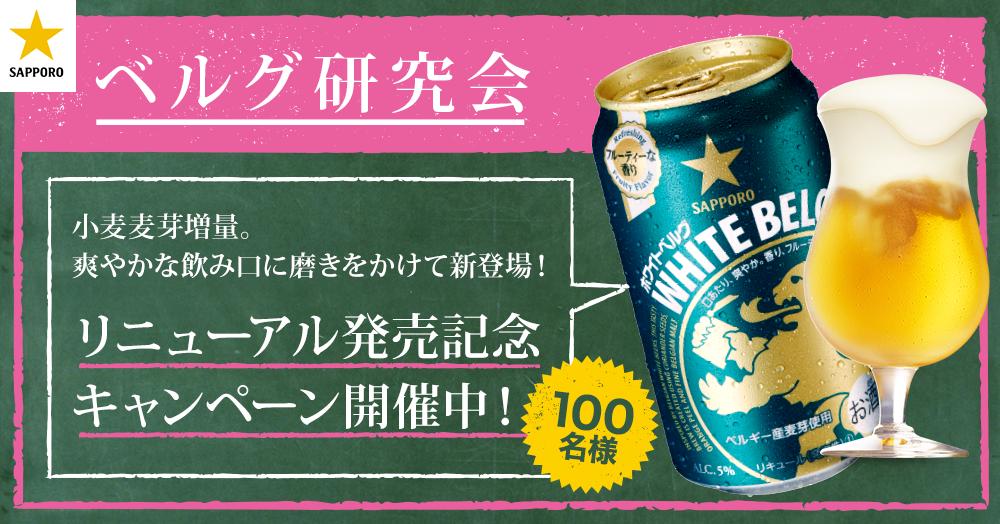 「ホワイトベルグ」リニューアル発売記念!100名様プレゼントキャンペーン