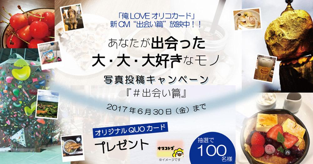 オリコカード新CM放映記念!『#出会い篇』写真投稿キャンペーン