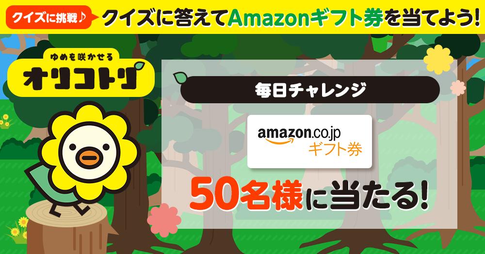 【毎日チャレンジ】その場で当たりがわかる☆スピードくじ☆オリコトリクイズ!!
