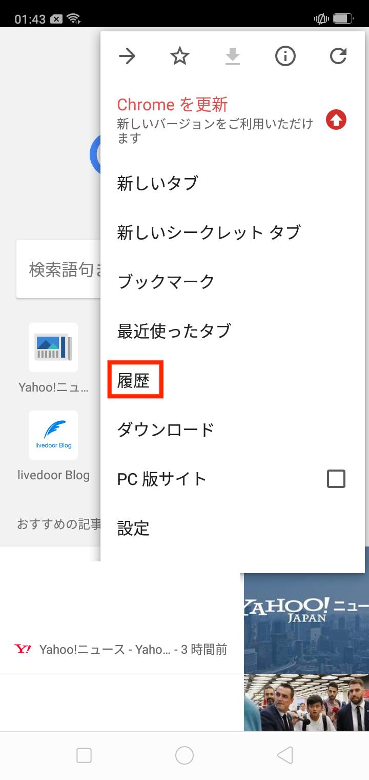 「履歴」を押すると、検索履歴が表示