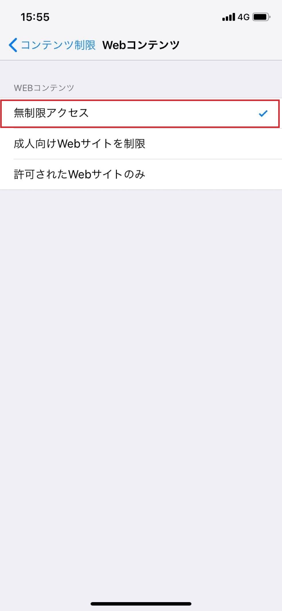 「無制限アクセス」にチェックを入れると、Safariの機能制限がオフになります